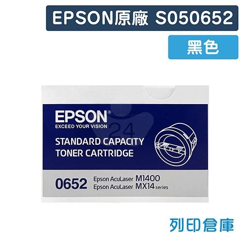 EPSON S050652 原廠黑色碳粉匣