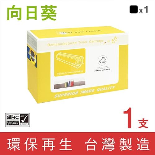 向日葵 for HP CE340A (651A) 黑色環保碳粉匣