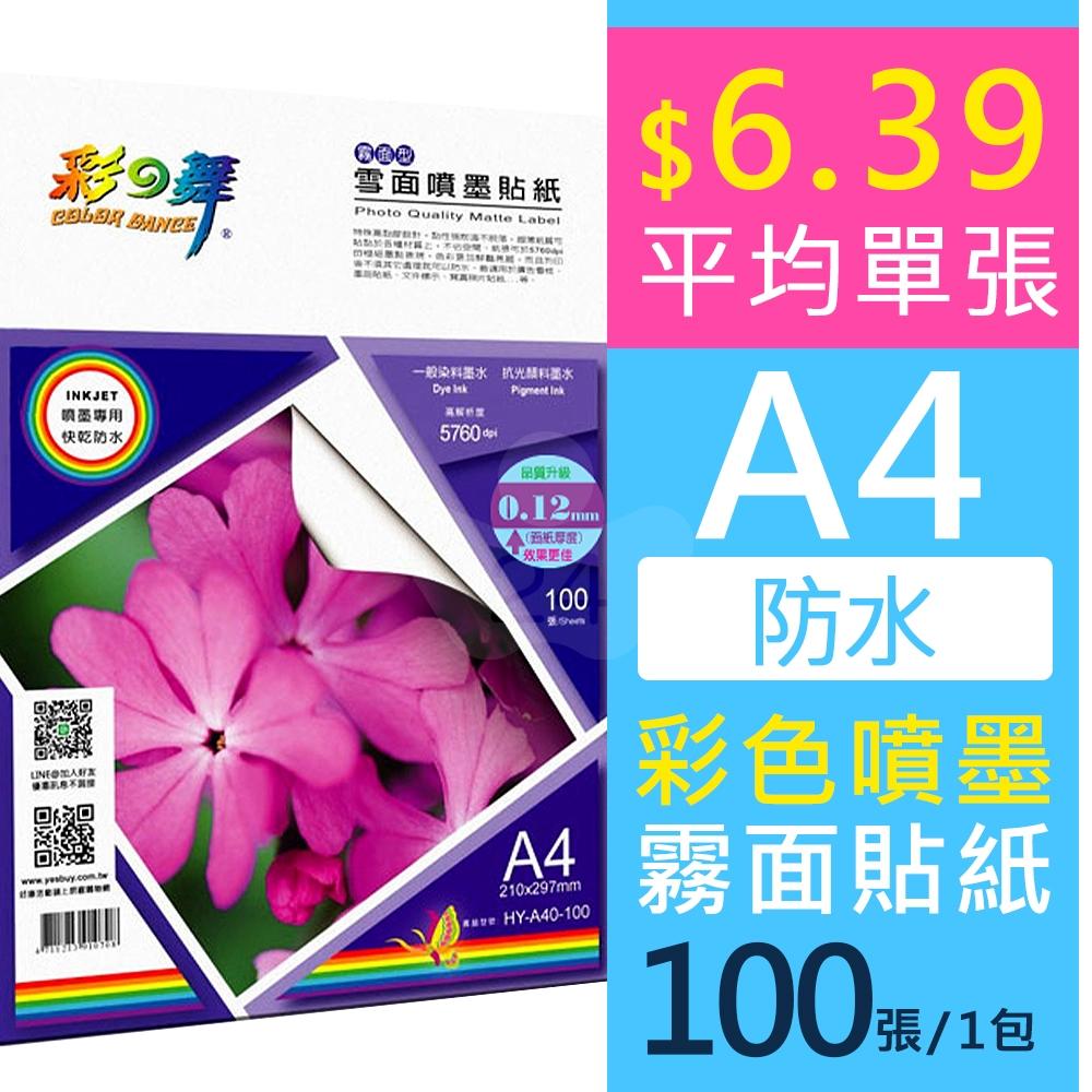 彩之舞 HY-A40-100 雪面噴墨貼紙-防水 A4 (100張/盒)