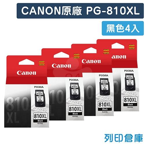 CANON PG-810XL / PG810XL原廠黑色高容量墨水匣(4黑)