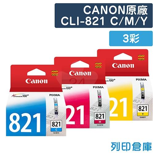 CANON CLI-821C/M/Y原廠墨水匣超值組合包(3彩)