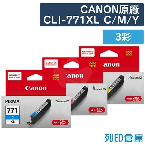 CANON CLI-771XLC/M/Y 原廠墨水匣超值組(3彩)