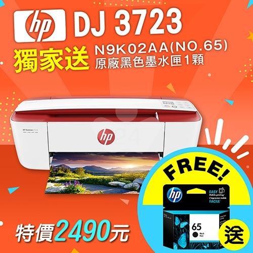 【獨家送墨水】HP Deskjet 3723 無線噴墨事務機 送 N9K02AA (NO.65) 原廠黑色墨水匣