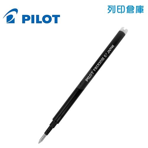 PILOT 百樂 BLS-FR7-B 黑色 0.7 魔擦鋼珠筆芯 1支