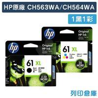 HP CH563WA+CH564WA (NO.61XL) 原廠高容量墨水匣超值組 (1黑1彩)
