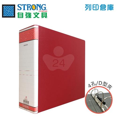 STRONG 自強 D20F D型無耳四孔夾-紅 1本