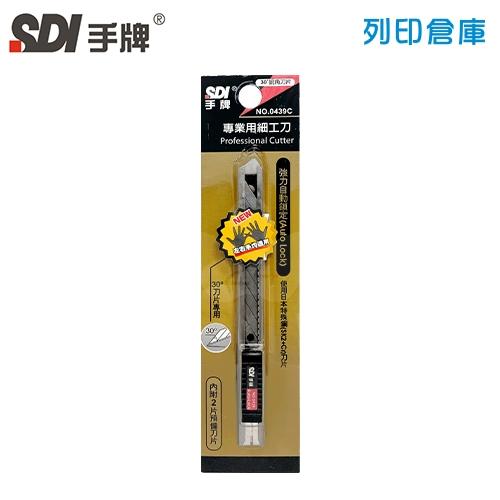 SDI 手牌 NO.0439C 專業用美工刀 1支