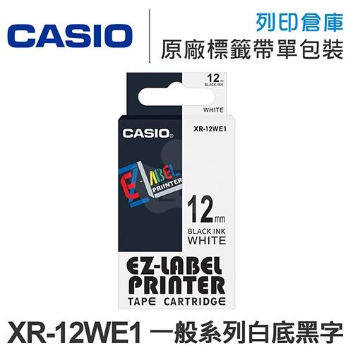 CASIO XR-12WE1 一般系列白底黑字標籤帶(寬度12mm)