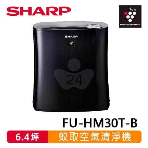【SHARP 夏普】6.4坪 蚊取空氣清淨機 FU-HM30T-B
