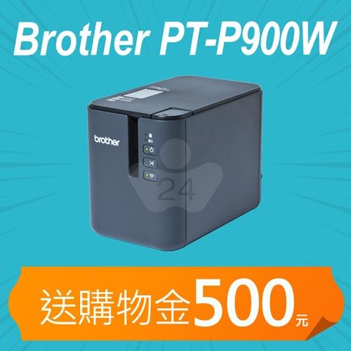 【加碼送購物金700元】Brother PT-P900W 無線高速標籤機