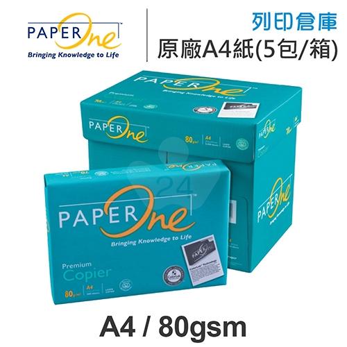 PAPER ONE 多功能影印紙 A4 80g  (綠色包裝-5包/箱)