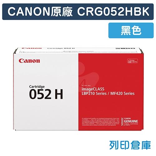 CANON CRG-052H BK / CRG-052HBK (052 H) 原廠黑色高容量碳粉匣