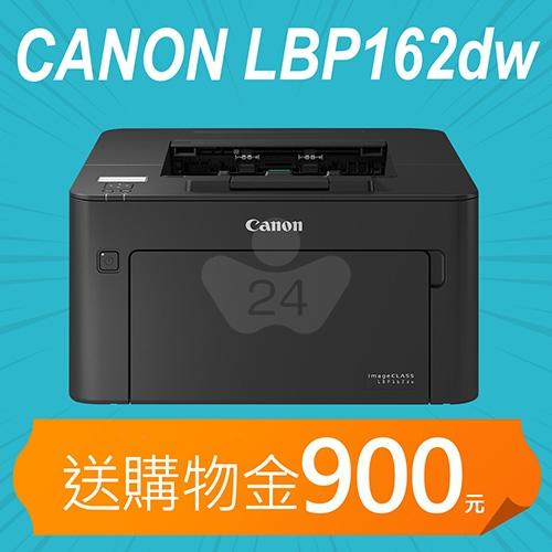 【加碼送購物金900元】Canon imageCLASS LBP162dw A4黑白雷射印表機