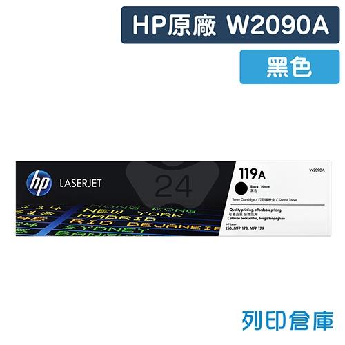 HP W2090A (119A) 原廠黑色碳粉匣