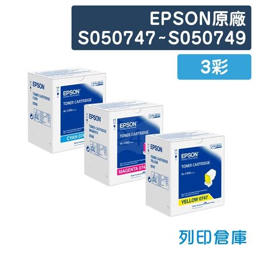 EPSON S050747~S050749 原廠碳粉匣組(3彩)