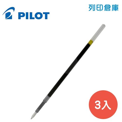 PILOT 百樂 Cacroball BRFV-10F 黑色 0.7 輕油舒寫筆芯 3支/組
