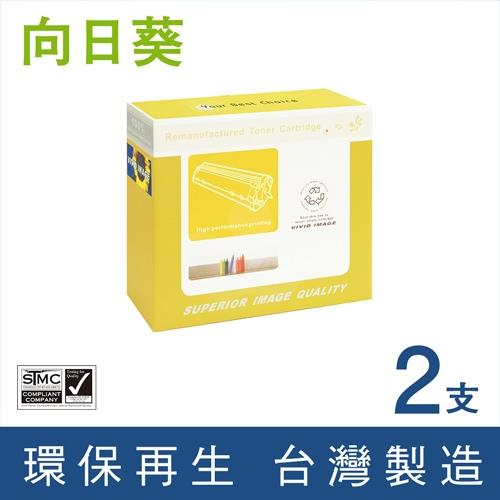 向日葵 for HP CF237X (37X) 黑色高容量環保碳粉匣 / 2黑超值組