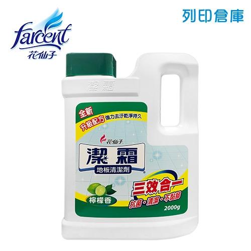 花仙子 潔霜地板清潔劑 檸檬香2000ml 1罐