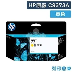 HP C9373A (NO.72) 原廠黃色墨水匣