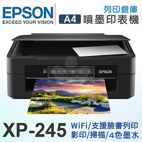 EPSON XP-245 4合一Wifi雲端超值複合機