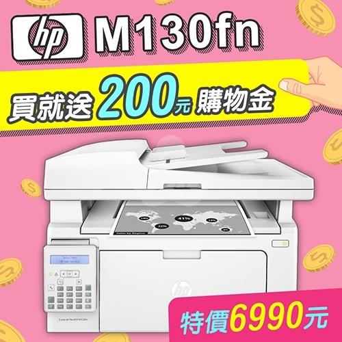 【獨家加碼送200元購物金】HP LaserJet Pro MFP M130fn 黑白雷射傳真事務機