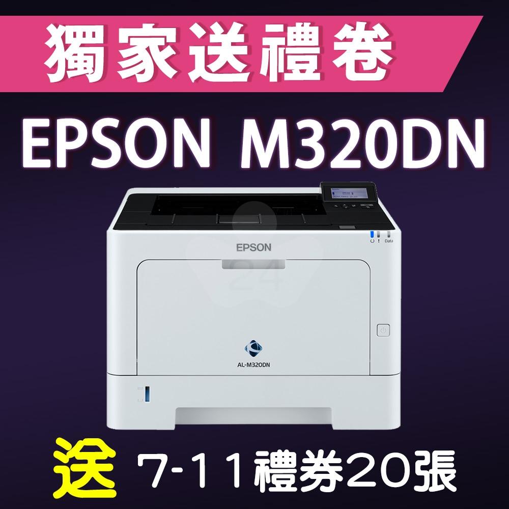【獨家加碼送2000元7-11禮券】EPSON AL-M320DN 黑白雷射印表機