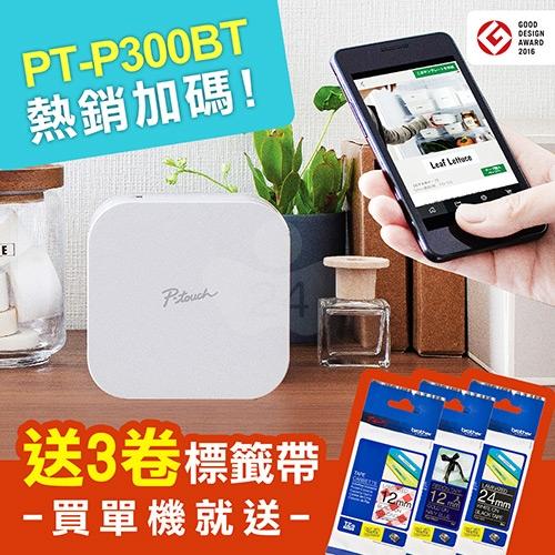 【熱銷加碼送3卷標籤帶】Brother PT-P300BT 智慧型手機專用標籤機
