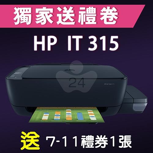 【獨家加碼送100元7-11禮券】HP InkTank 315 大印量相片連供事務機