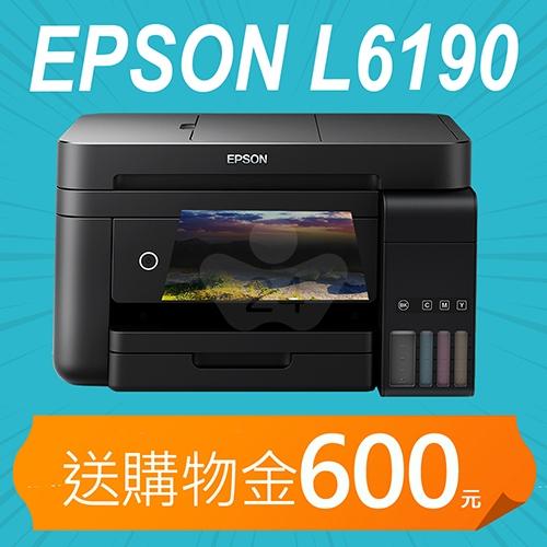 【加碼送購物金600元】EPSON L6190 雙網四合一傳真 連續供墨複合機