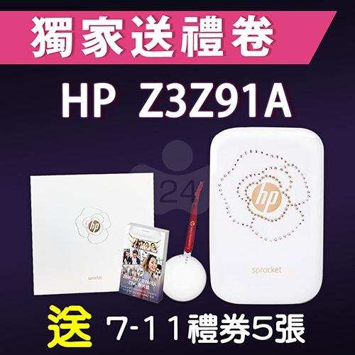 【獨家加碼送500元7-11禮券】HP Sprocket Z3Z91A 口袋相印機 Crystal From Swarovski 晶彩閃耀水晶限量版禮盒 冰晶白