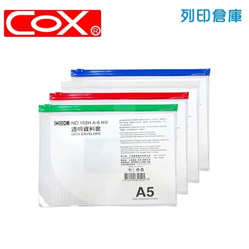 COX 三燕 NO.152H 拉鏈資料袋(橫式A5) 1個 (混色)
