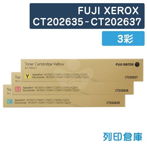 Fuji Xerox CT202635~CT202637 原廠影印機碳粉超值組 (3彩)