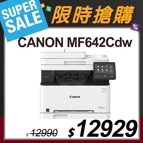 【限時搶購】Canon imageCLASS MF642Cdw 彩色雷射多功能複合機
