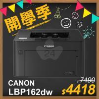 【開學季】Canon imageCLASS LBP162dw 黑白雷射印表機