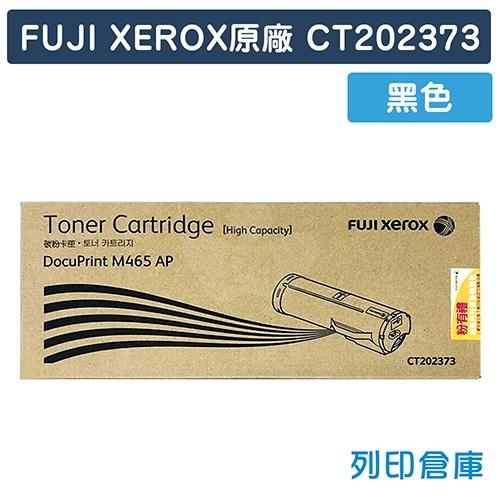 Fuji Xerox CT202373 原廠黑色高容量碳粉匣 (25K)