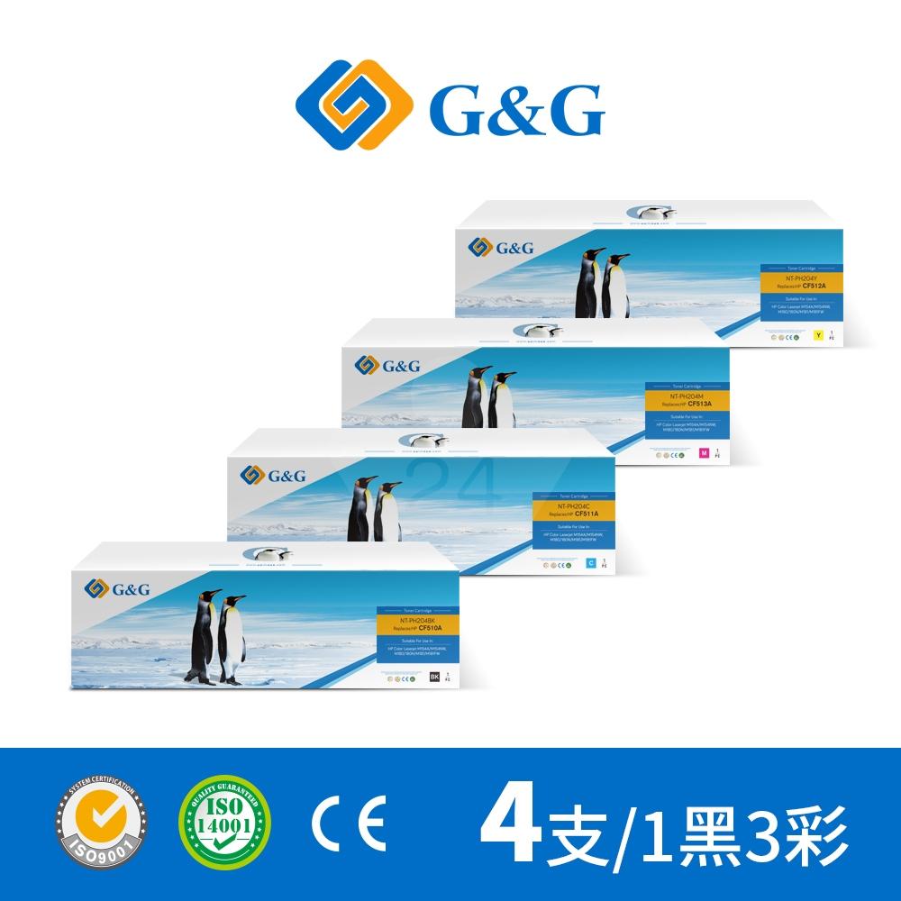 【G&G】for HP 1黑3彩超值組 CF510A / CF511A / CF512A / CF513A (204A) 相容碳粉匣
