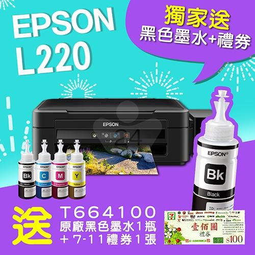 【限時促銷加碼送墨水+7-11禮券100元】EPSON L220 原廠家用超值三合一連續供墨印表機