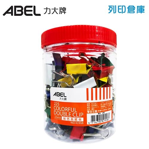 ABEL 力大牌 NO.41918 (225) 彩色長尾夾 25mm (72支/筒)