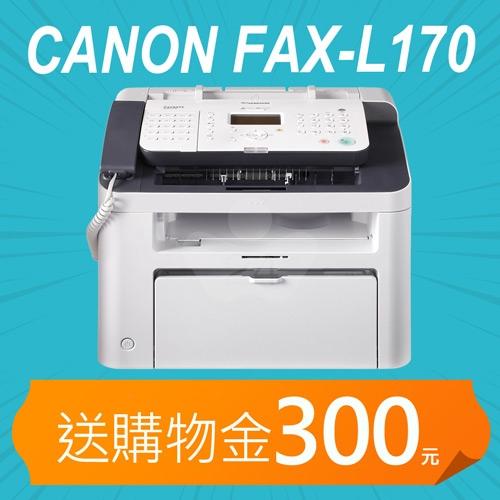 【加碼送購物金800元】Canon FAX-L170 A4數位複合式黑白雷射傳真印表機