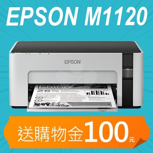【獨加送購物金100元】Epson M1120 黑白高速 Wi-Fi 連續供墨印表機