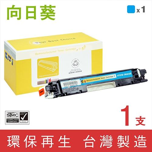 向日葵 for HP CF351A (130A) 藍色環保碳粉匣