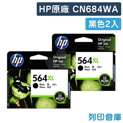 HP CN684WA (NO.564XL) 原廠黑色高容量墨水匣超值組(2黑)
