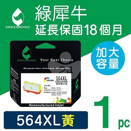 綠犀牛 for HP NO.564XL (CB325WA) 黃色高容量環保墨水匣