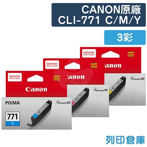 CANON CLI-771C/M/Y 原廠墨水匣超值組(3彩)