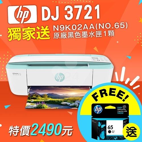 【獨家送墨水】HP Deskjet 3721 無線噴墨事務機 送 N9K02AA (NO.65) 原廠黑色墨水匣