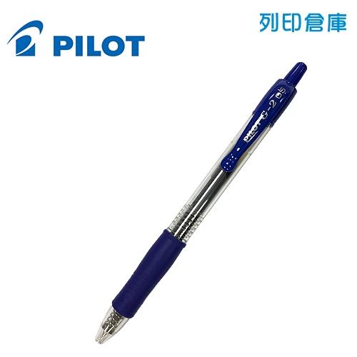PILOT 百樂 BL-G2-5 藍色 G2 0.5 自動中性筆 1支