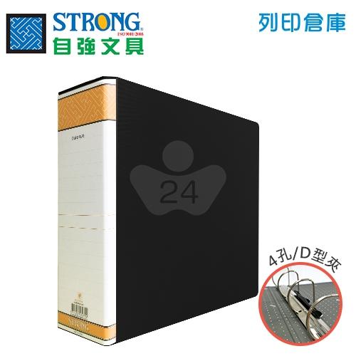 STRONG 自強 D20F D型無耳四孔夾-黑 1本