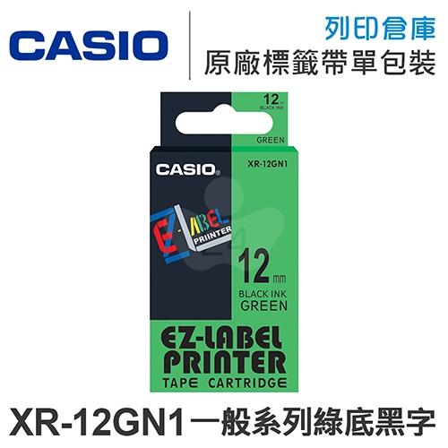 CASIO XR-12GN1 一般系列綠底黑字標籤帶(寬度12mm)