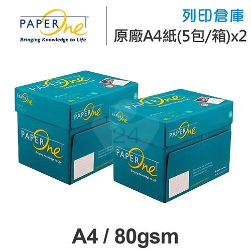 PAPER ONE 多功能影印紙 A4 80g  (綠色包裝-5包/箱)x2