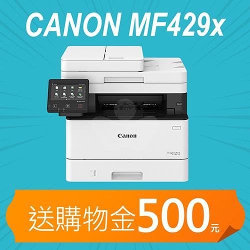 【加碼送購物金500元】Canon imageCLASS MF429X A4高速黑白雷射傳真事務機